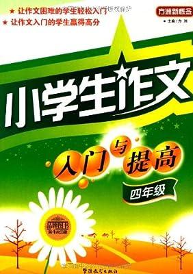 方洲新概念•小学生作文入门与提高.pdf