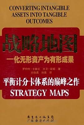 战略地图:化无形资产为有形成果.pdf