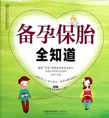 备孕保胎全知道/亲亲乐读系列.pdf