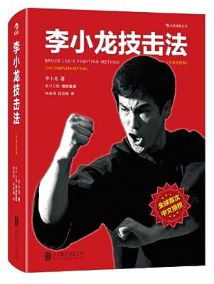 李小龙技击法.pdf