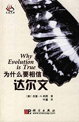 为什么要相信达尔文.pdf