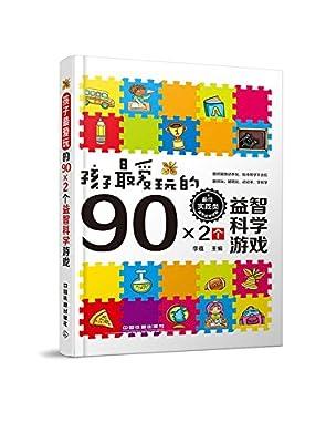 孩子最爱玩的90×2个益智科学游戏.pdf