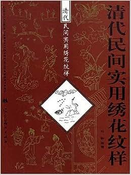 《清代民间实用绣花纹样》 刘刚, 刘钢【摘要 书评 】