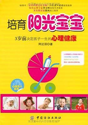 培育阳光宝宝:3岁前决定孩子一生的心理健康.pdf