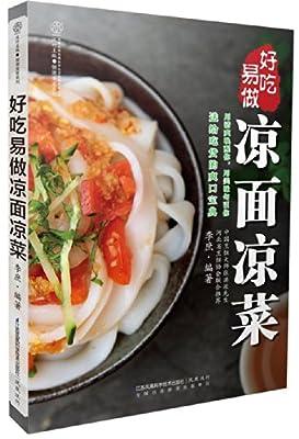 好吃易做凉面凉菜.pdf
