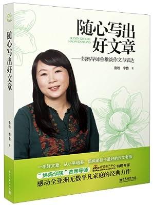 随心写出好文章:妈妈导师鲁稚谈作文与表达.pdf