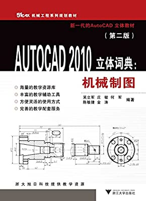 AUTOCAD 2010立体词典:机械制图.pdf