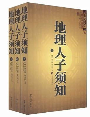 地理人子须知.pdf