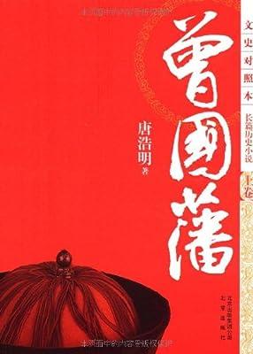 曾国藩.pdf
