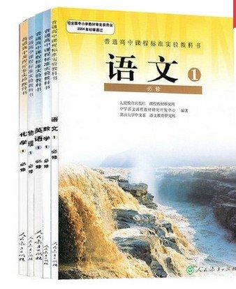 理化学书人教版高一上册必修1 必修一课本教材全套5本