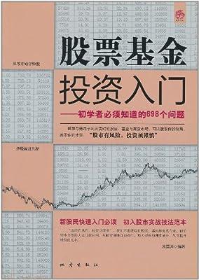 股票基金投资入门:初学者必须知道的698个问题.pdf