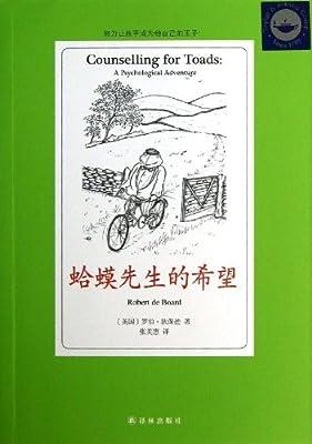 蛤蟆先生的希望.pdf