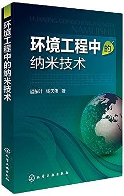 环境工程中的纳米技术.pdf