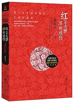 红尘大梦,浮世成伤:萧红传.pdf