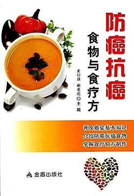 防癌抗癌食物与食疗方.pdf