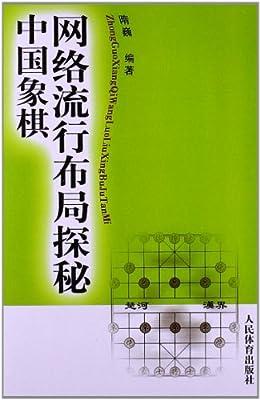 中国象棋网络流行布局探秘.pdf