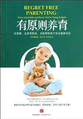 有原则养育.pdf