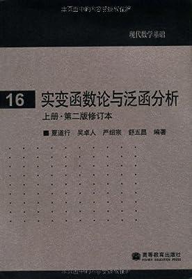 实变函数论与泛函分析:上册•第2版修订本.pdf