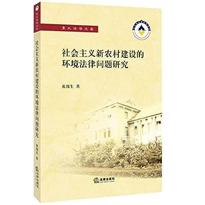 社会主义新农村建设的环境法律问题研究.pdf