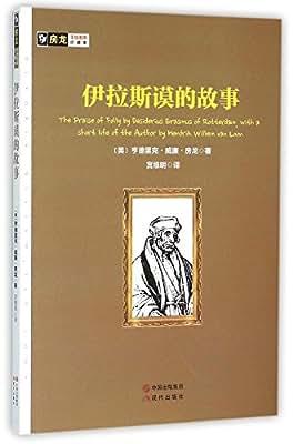 伊拉斯谟的故事/房龙手绘图画珍藏本.pdf
