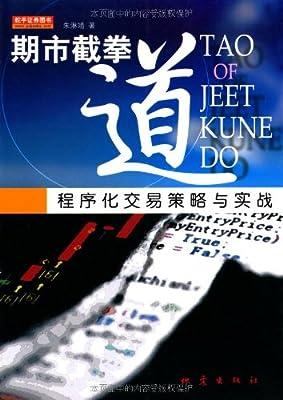 期市截拳道:程序化交易策略与实战.pdf