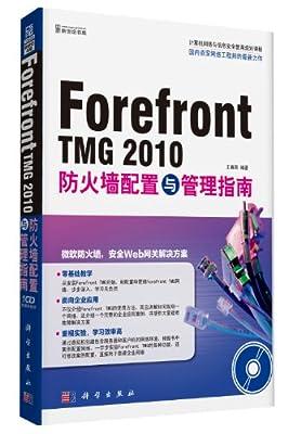 Forefront TMG 2010防火墙配置与管理指南.pdf