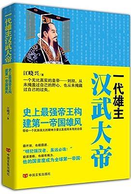 一代雄主汉武大帝.pdf
