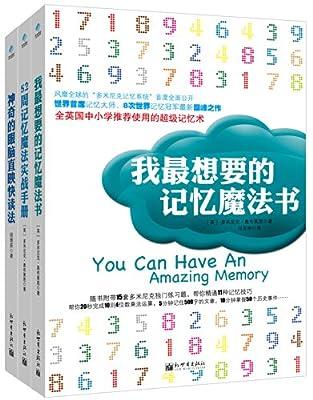 我最想要的记忆魔法书套装.pdf