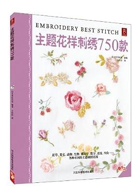 主题花样刺绣750款.pdf