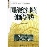 国际融资担保的创新与借鉴/国际金融法论丛