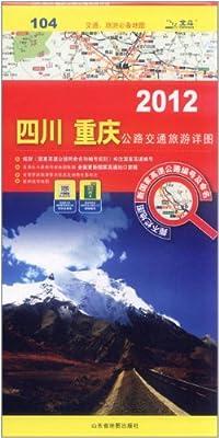 四川 重庆公路交通旅游详图.pdf