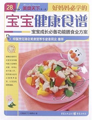 美食天下:好妈妈必学的宝宝健康食谱.pdf