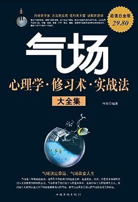 气场心理学、修习术、实战法大全集.pdf