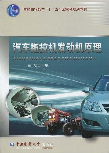 汽车拖拉机发动机原理图片图片