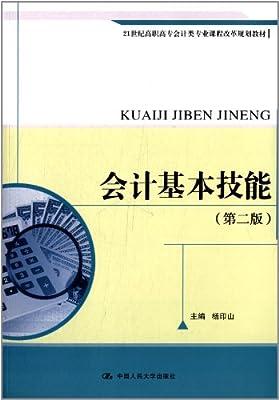 21世纪高职高专会计类专业课程改革规划教材:会计基本技能.pdf