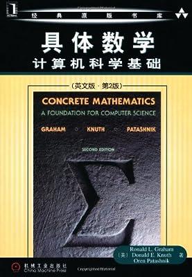 具体数学:计算机科学基础.pdf