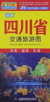 四川省旅游交通图.pdf