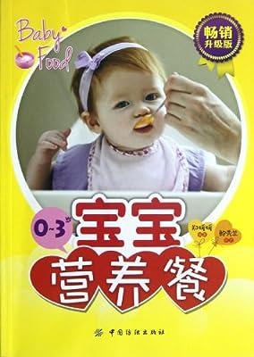 0-3岁宝宝营养餐.pdf