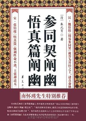 参同契阐幽•悟真篇阐幽.pdf