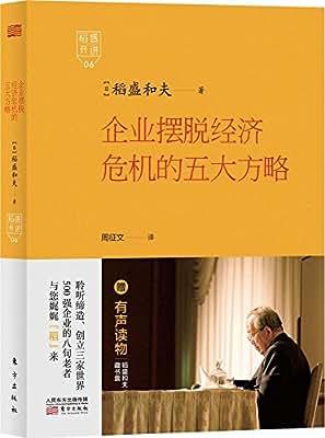 稻盛开讲6:企业摆脱经济危机的五大方略.pdf