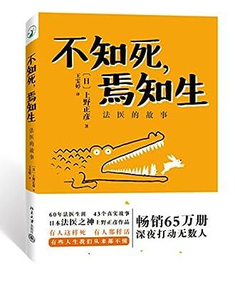 不知死,焉知生:法医的故事.pdf
