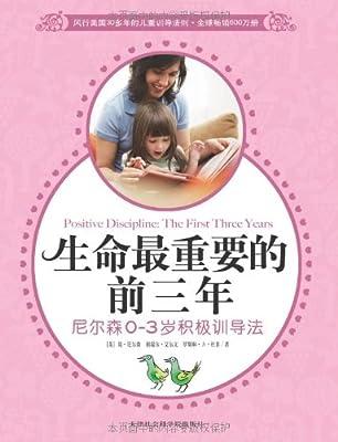 生命最重要的前三年:尼尔森0-3岁积极训导法.pdf
