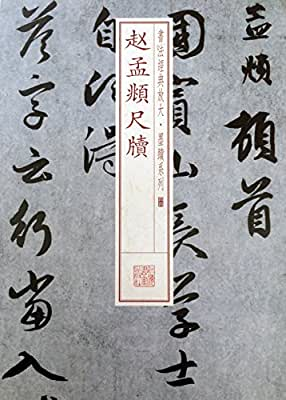 书法经典放大·墨迹系列---赵孟頫尺牍.pdf
