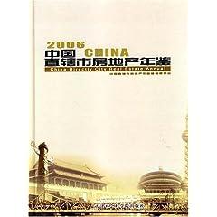 2006中国直辖市房地产年鉴