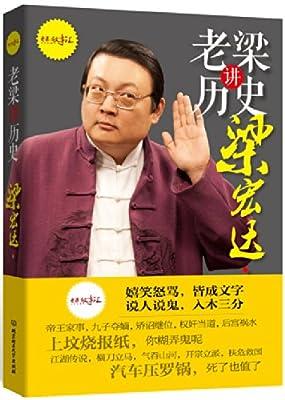 老梁讲历史.pdf