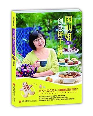 国明姐的创意饼干蛋糕.pdf