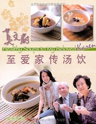 莫文蔚至爱家传汤饮.pdf