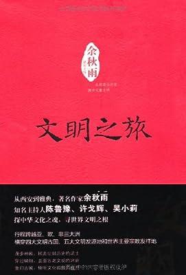 文明之旅.pdf