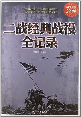 二战经典战役全记录.pdf
