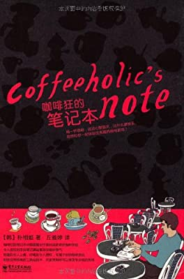咖啡狂的笔记本.pdf